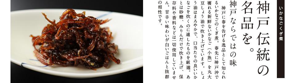 いかなごくぎ煮 神戸伝統の名品を。