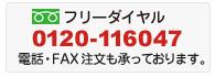 フリーダイヤル 0120-116047